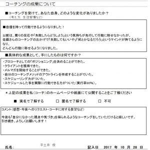 hiradoi_201710